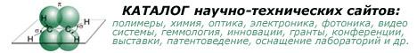 Информация для специалистов-технологов (оптиков, электронщиков, ювелиров) и веб-мастеров. Каталог научно-технических сайтов